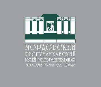 Мордовский республиканский музей изобразительных искусств им. С.Д. Эрьзи