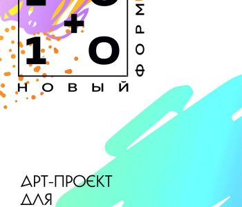 Объявлен прием заявок на участие в проекте «НОВЫЙ ФОРМАТ. 10+10»