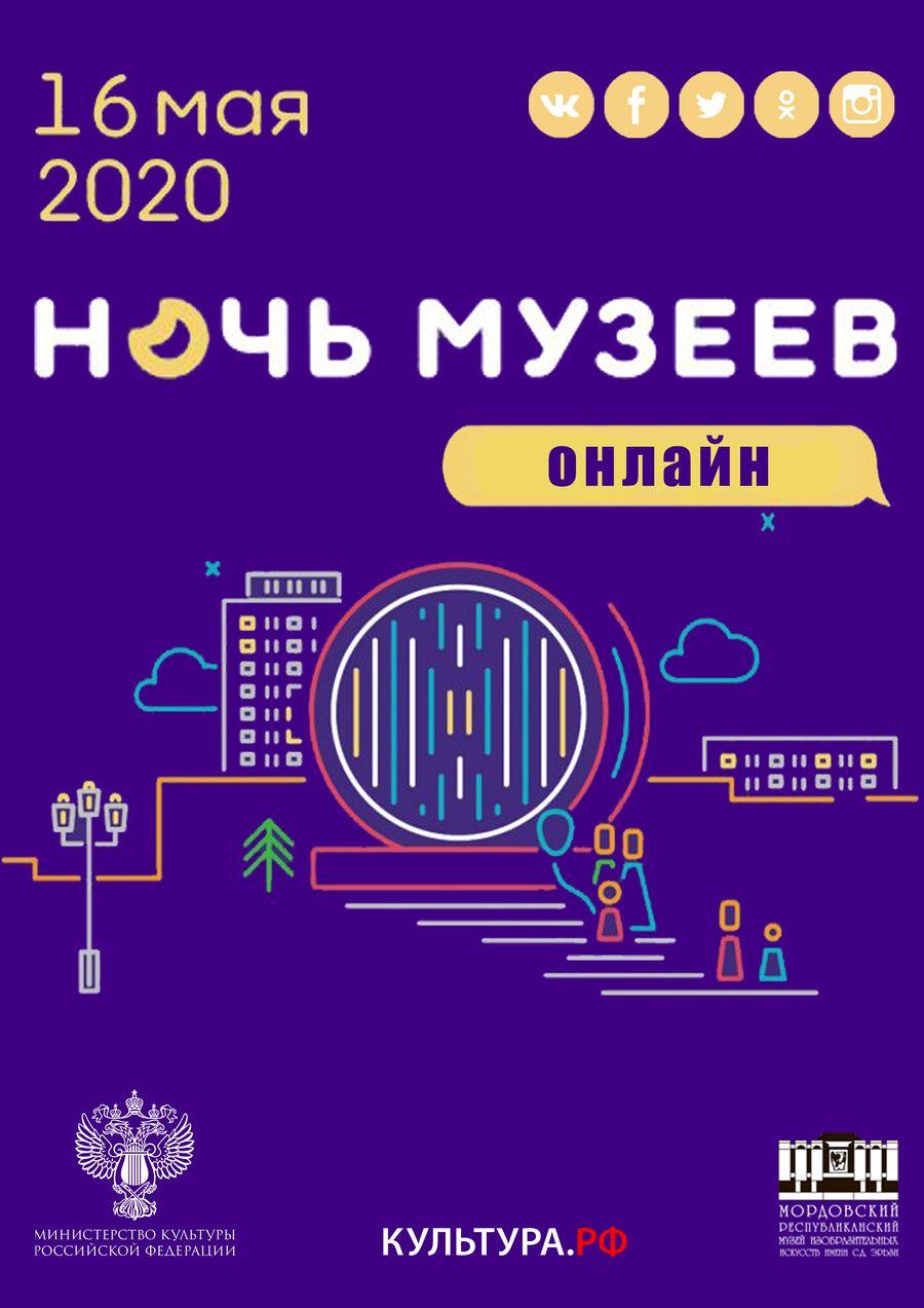 Ночь музеев 2020 в Музее Эрьзи